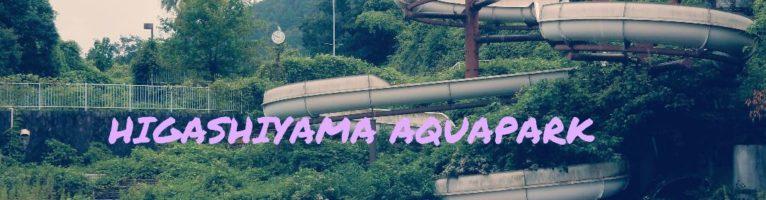 HIGASHIYAMA AQUAPARK:  PARQUE ACUÁTICO ABANDONADO JAPONÉS